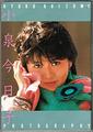 小泉今日子の不倫宣言、その裏にある狙いとは? 「物言うアイドル」としてのキョンキョン論
