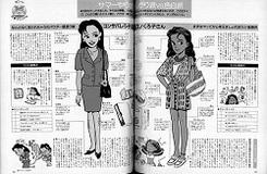 平野ノラ、「ダンシング・ヒーロー」で再ブレイク!――受け継がれるデートマニュアル? バブル期の雑誌が今に与えた影響