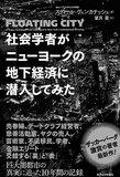 西成から歌舞伎町、ホームレスまで――ヤバい現場に入り込んで調査! 社会学でわかる日本の裏の顔