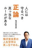 """梅沢富美男の""""ライザップで若返った下半身""""を日テレが危惧!?「朝でもパワフルになった」とか……"""