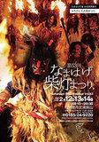 世界的な注目を集めつつある「なまはげ」――継続危機と対峙する秋田の伝統祭