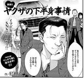 マンガで覗く(裏)社会学!――実録!! ヤクザの下半身事情!