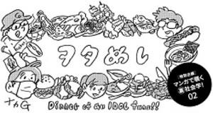マンガで覗く(裏)社会学!――ヲタめし/Dinner of all IDOL fans!!