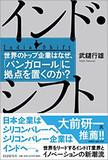 日本は動画配信でもガラパゴス?――インド市場で攻勢、動画配信戦争が勃発!