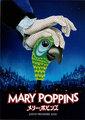 ディズニーを忖度した東宝が言論統制!? ミュージカル『メリー・ポピンズ』の感動できない舞台裏
