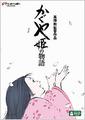 """故・高畑勲監督も苦笑い?『かぐや姫の物語』放送で""""帝のアゴ祭り""""再び!"""