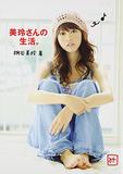 桐谷美玲、事務所サイドの「全面降伏」で三浦翔平との結婚へ一直線!『NEWS ZERO』も降板へ