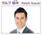 """ラルフ鈴木アナ、44歳で""""未成年とコール飲み""""報道で『NEWS ZERO』降板危機"""
