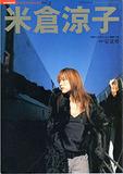米倉涼子の新ドラマ、テレ朝の本音は「失敗してほしい」?