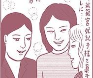 眞子様の残留思念を追って上野の絵本展へ……シンクロする絵本と現実