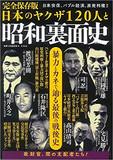 修羅の国・福岡でもっとも危険な暴力団のシノギ――脱税事件でシノギの実態が解明! 暴かれた暴力団最大のタブー