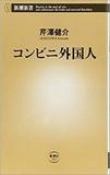 【神保哲生×宮台真司×芹澤健介】移民を認めない世界第4位の移民大国ニッポン