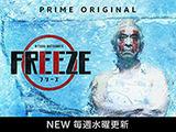 """松本人志のAmazonプライム『FREEZE』で、鈴木奈々の""""パンモロ""""事故!"""