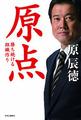 """プロ野球ドラフト・巨人「根尾1位」で""""原辰徳vs坂本勇人""""の因縁再び!?"""