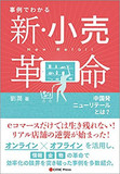 日本のスーパーマーケットがアリババに制圧される日