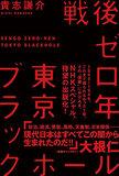東京五輪は現実を考えないための大仕掛け――幽霊、精神的福祉国家の眠れる奴隷。