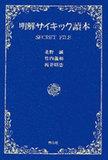 利用される「恨」の文化――幽霊、大阪クリスタルナハト葬送曲。