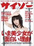 2009年10月号