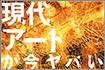 2013年9月号<br />現代アートが今ヤバい!