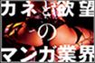 2013年12月号<br />カネと欲望のマンガ業界
