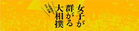 大相撲人気復活の裏事情