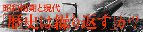 平成の世と昭和初期「歴史は繰り返す」のか!?