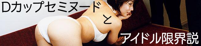 姫乃たまグラビアと「アイドル限界説」