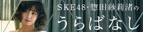 SKE48・惣田紗莉渚の「うらばなし」秘蔵写真