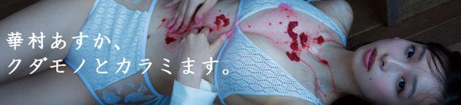 華村あすか、19歳のプライベートセクシー
