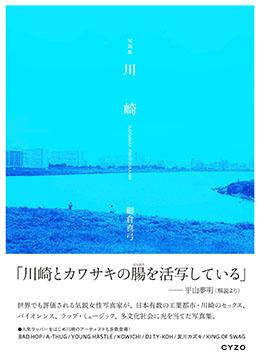 shashinshukawasaki.jpg