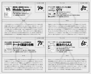 0908_ketai2.jpg