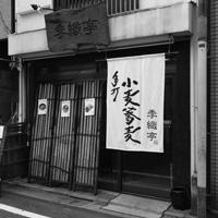 1005_kioritei.jpg