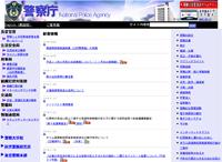 1012_lev_keisatsuchou.jpg