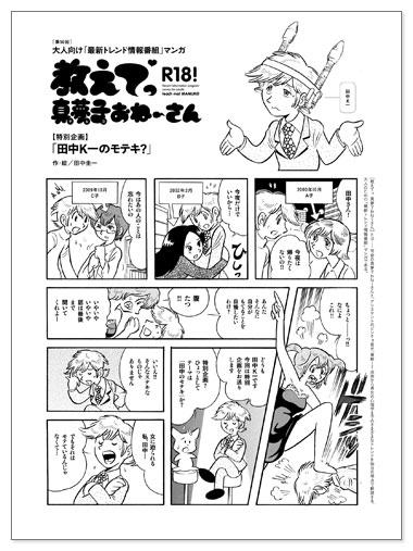 1012_mamuko1.jpg