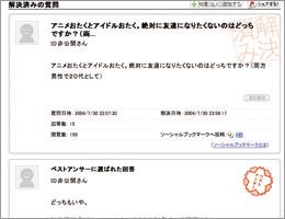 1101_chiebukuro.jpg