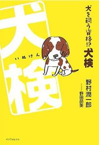 1102_gentei_inuneko.jpg