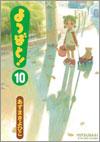 1102_yotsubato.jpg