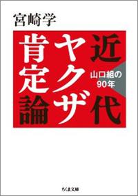 1103_yamaguchibook2.jpg