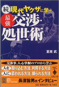 1103_yamaguchibook3.jpg