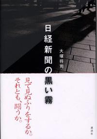 1104_ns_nikkei.jpg