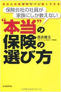 1105_cover_hoken1.jpg