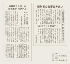 1105_datsuryoku.jpg