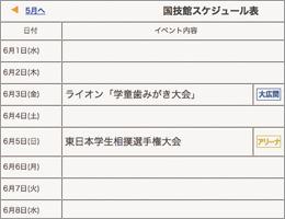 1107_kokugikan.jpg
