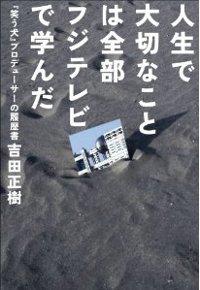 1108_2toku_yoshida_ama.jpg
