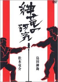 1110_ryusuke_dvd.jpg