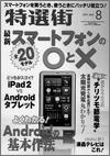 1110_tokusengai.jpg