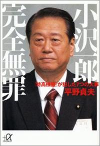 1112_ns_ozawa.jpg