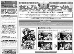 1201_anime_hp.jpg