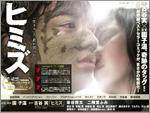 1202_himizu.jpg