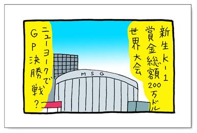 1205_hanakuma.jpg